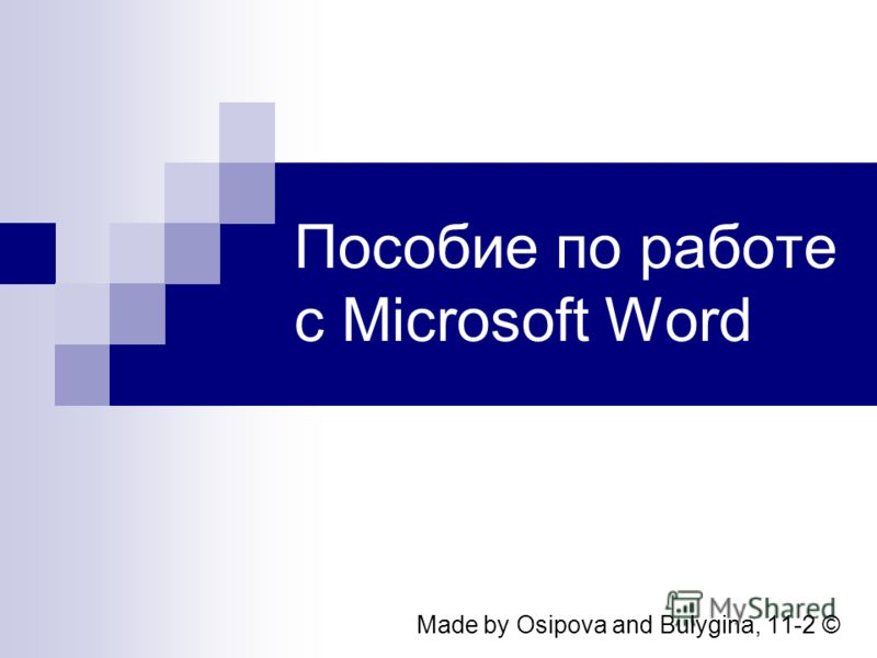 Пособие по работе с Microsoft Word Made by Osipova and Bulygina, 11-2 ©