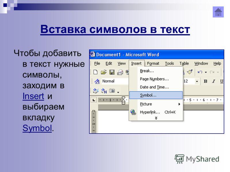 Вставка символов в текст Чтобы добавить в текст нужные символы, заходим в Insert и выбираем вкладку Symbol.