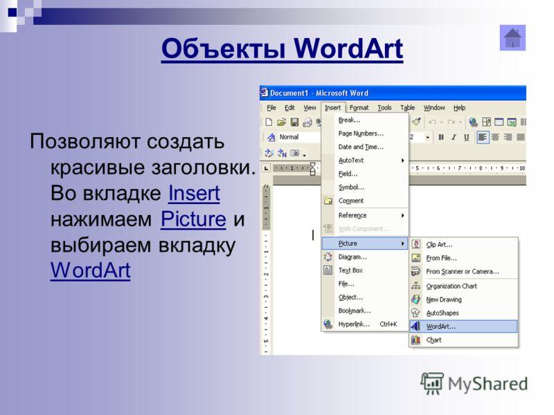 Объекты WordArt Позволяют создать красивые заголовки. Во вкладке Insert нажимаем Picture и выбираем вкладку WordArt