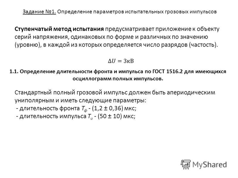Задание 1. Определение параметров испытательных грозовых импульсов Ступенчатый метод испытания предусматривает приложение к объекту серий напряжения, одинаковых по форме и различных по значению (уровню), в каждой из которых определяется число разрядо