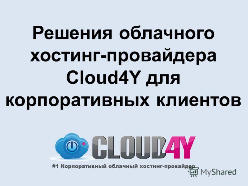 Решения облачного хостинг-провайдера Cloud4Y для корпоративных клиентов
