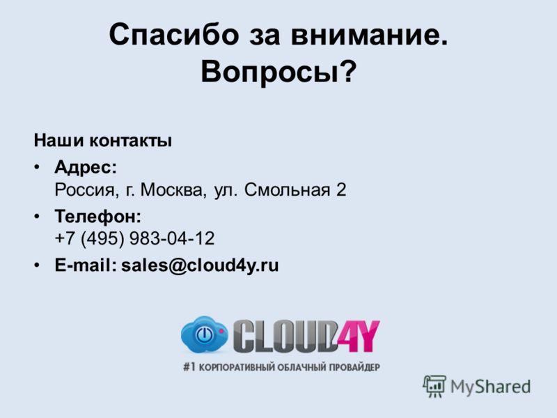 Спасибо за внимание. Вопросы? Наши контакты Адрес: Россия, г. Москва, ул. Смольная 2 Телефон: +7 (495) 983-04-12 E-mail: sales@cloud4y.ru