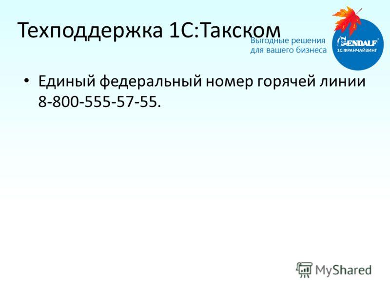 Техподдержка 1С:Такском Единый федеральный номер горячей линии 8-800-555-57-55.