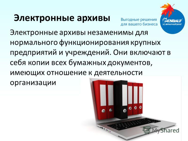 Электронные архивы Электронные архивы незаменимы для нормального функционирования крупных предприятий и учреждений. Они включают в себя копии всех бумажных документов, имеющих отношение к деятельности организации