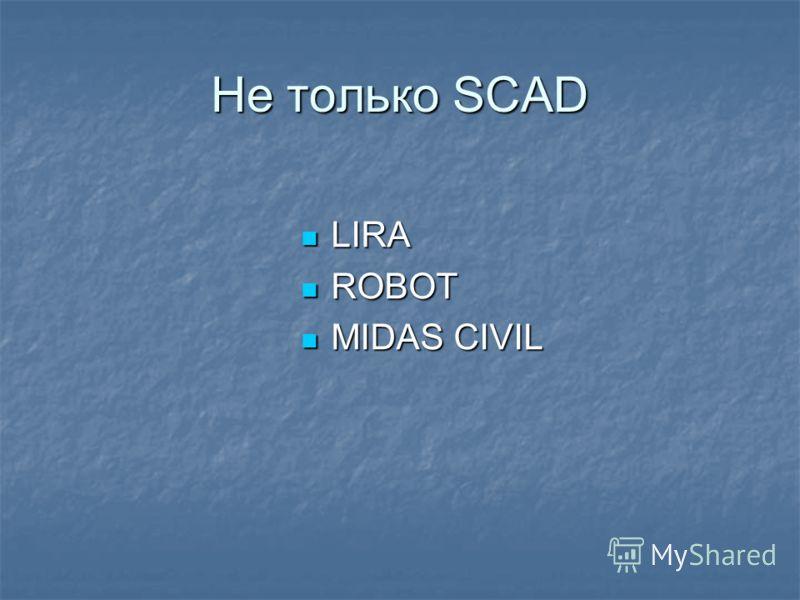 Не только SCAD LIRA LIRA ROBOT ROBOT MIDAS CIVIL MIDAS CIVIL