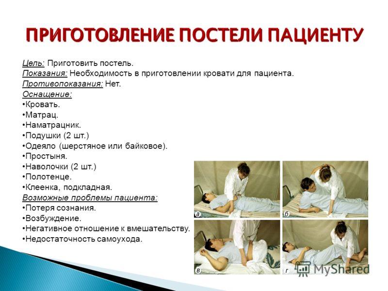 Цель: Приготовить постель. Показания: Необходимость в приготовлении кровати для пациента. Противопоказания: Нет. Оснащение: Кровать. Матрац. Наматрацник. Подушки (2 шт.) Одеяло (шерстяное или байковое). Простыня. Наволочки (2 шт.) Полотенце. Клеенка,