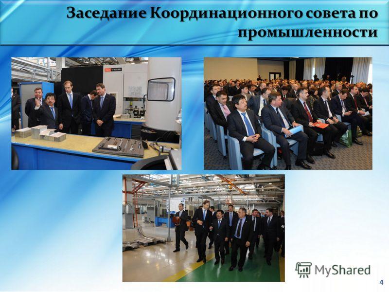 Заседание Координационного совета по промышленности 4