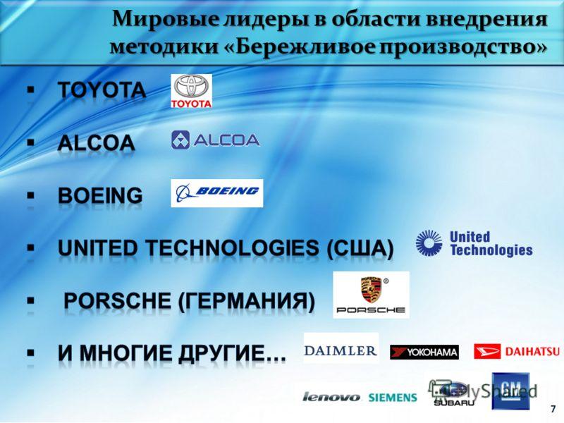 7 Мировые лидеры в области внедрения методики «Бережливое производство»