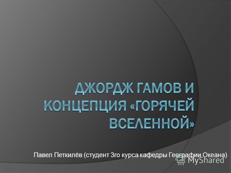 Павел Петкилёв (студент 3го курса кафедры Географии Океана)