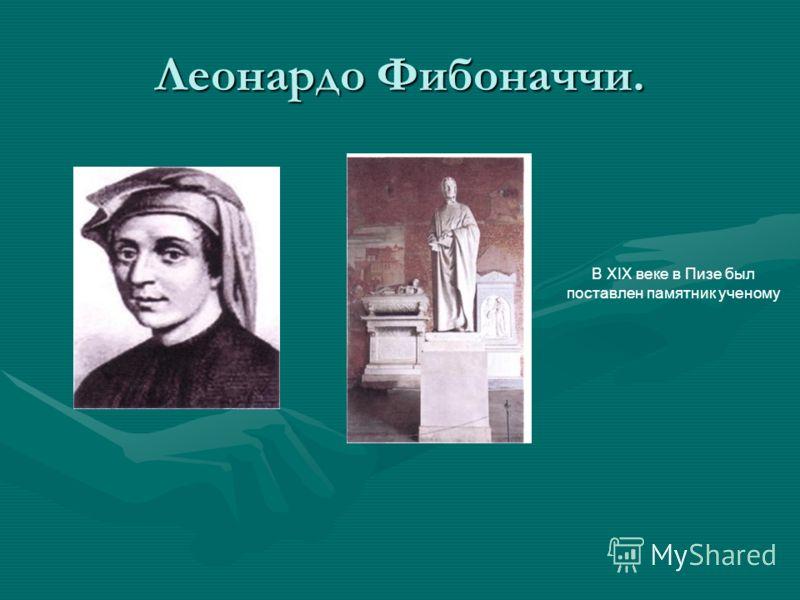 Леонардо Фибоначчи. В XIX веке в Пизе был поставлен памятник ученому
