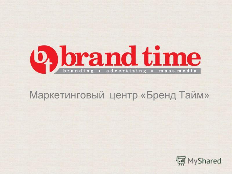 Маркетинговый центр «Бренд Тайм»