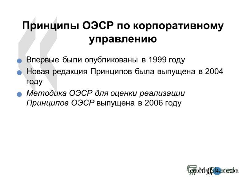 4 Принципы ОЭСР по корпоративному управлению Впервые были опубликованы в 1999 году Новая редакция Принципов была выпущена в 2004 году Методика ОЭСР для оценки реализации Принципов ОЭСР выпущена в 2006 году