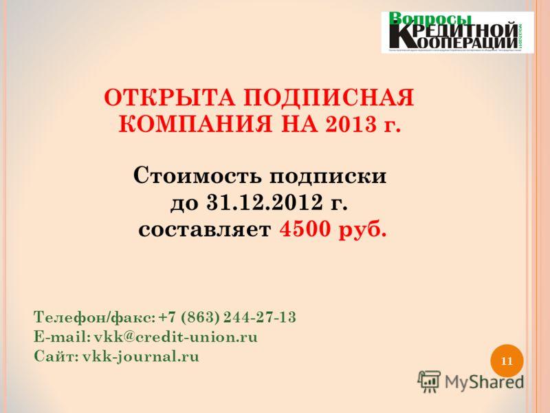 ОТКРЫТА ПОДПИСНАЯ КОМПАНИЯ НА 2013 г. Стоимость подписки до 31.12.2012 г. составляет 4500 руб. Телефон/факс: +7 (863) 244-27-13 E-mail: vkk@credit-union.ru Сайт: vkk-journal.ru 11