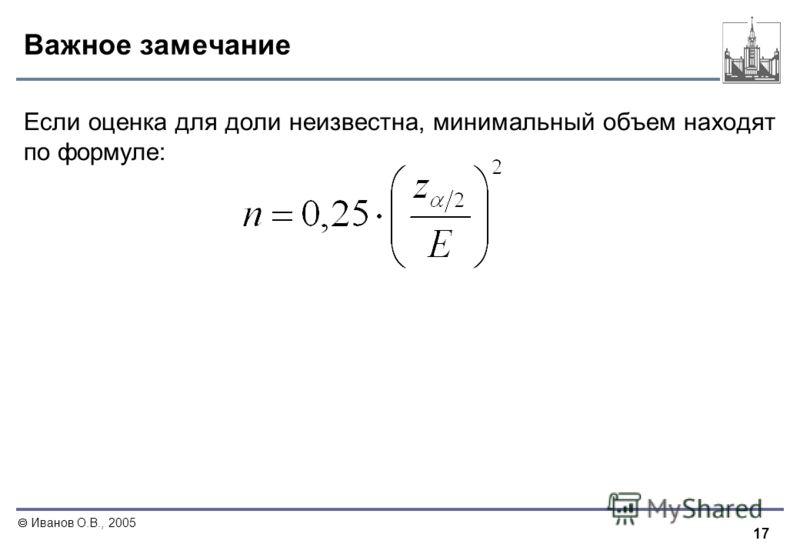 17 Иванов О.В., 2005 Важное замечание Если оценка для доли неизвестна, минимальный объем находят по формуле:
