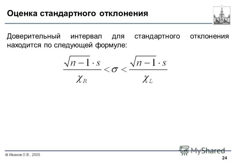 24 Иванов О.В., 2005 Оценка стандартного отклонения Доверительный интервал для стандартного отклонения находится по следующей формуле: