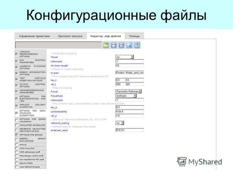 Конфигурационные файлы
