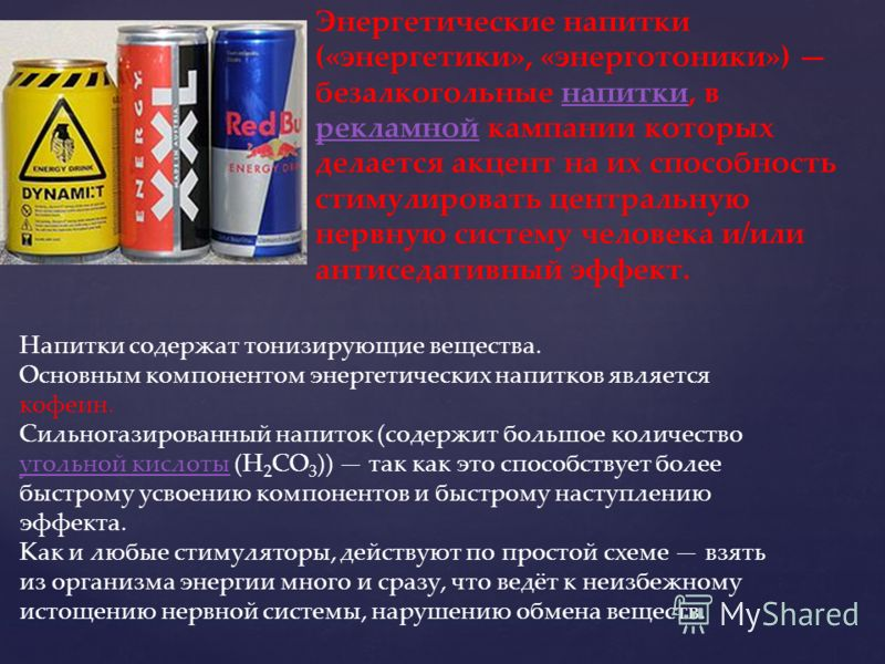 Напитки содержат тонизирующие вещества. Основным компонентом энергетических напитков является кофеин. Сильногазированный напиток (содержит большое количество угольной кислоты (H 2 CO 3 )) так как это способствует более быстрому усвоению компонентов и
