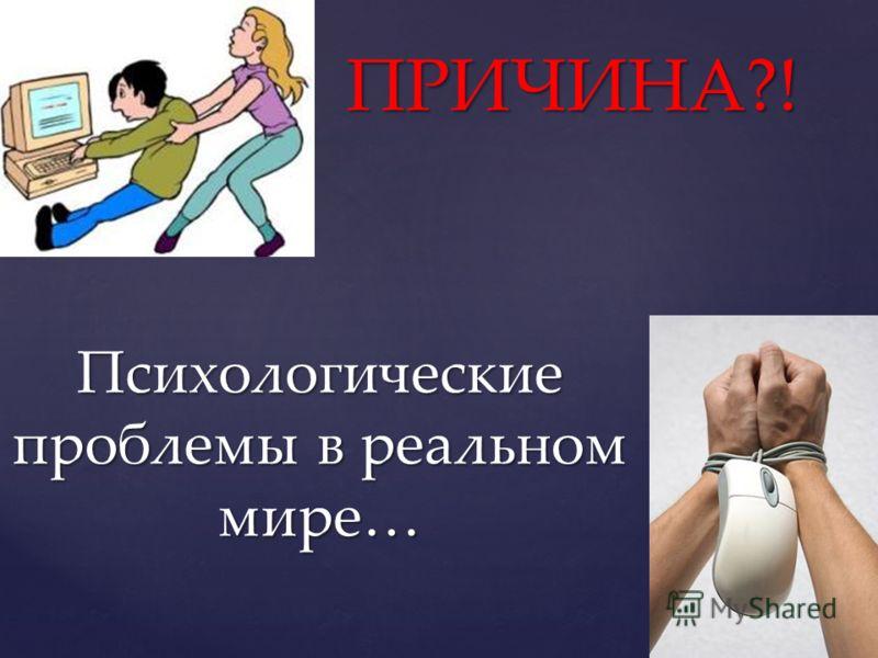 Психологические проблемы в реальном мире… ПРИЧИНА?!