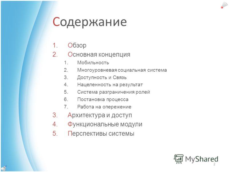 2 Содержание 1.Обзор 2.Основная концепция 1.Мобильность 2.Многоуровневая социальная система 3.Доступность и Связь 4.Нацеленность на результат 5.Система разграничения ролей 6.Постановка процесса 7.Работа на опережение 3.Архитектура и доступ 4.Функцион