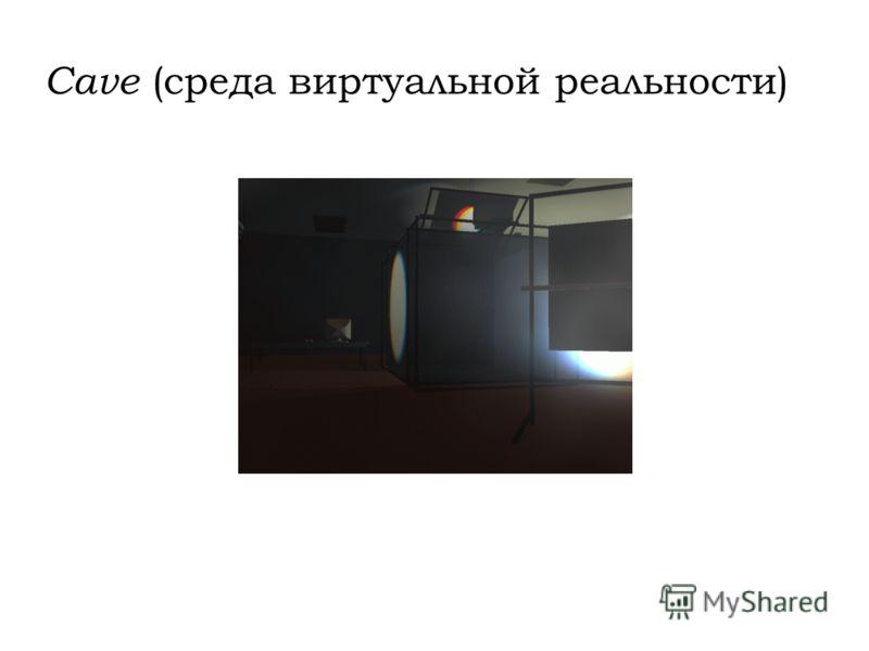Cave (среда виртуальной реальности)