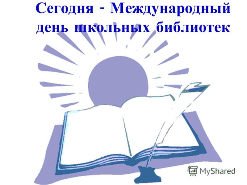 Сегодня - Международный день школьных библиотек