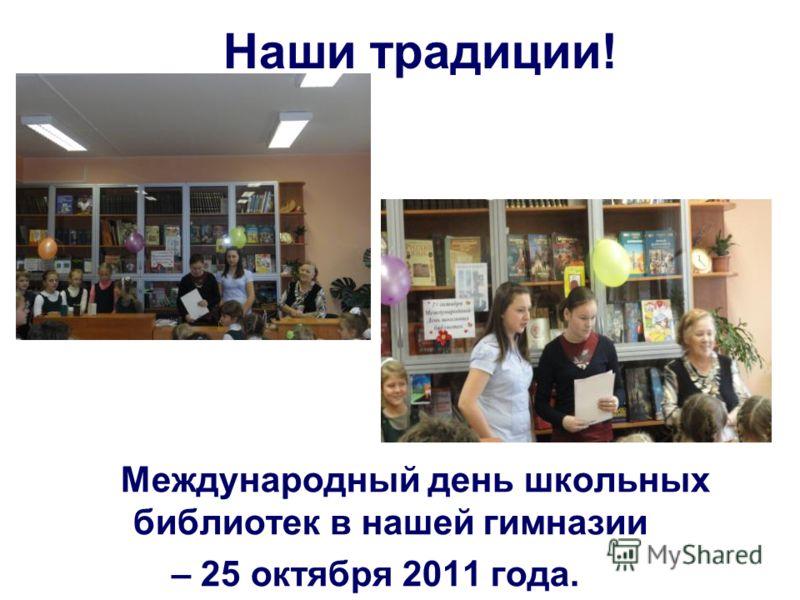 Наши традиции! Международный день школьных библиотек в нашей гимназии – 25 октября 2011 года.