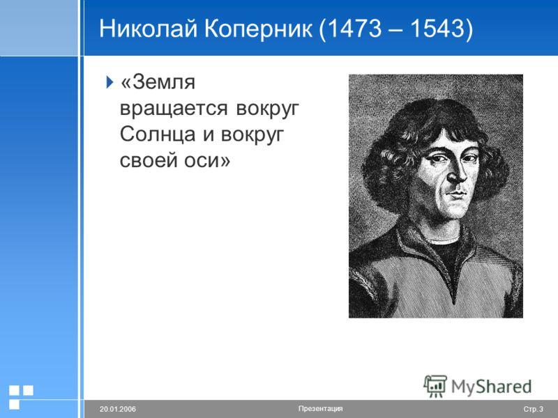 Стр. 320.01.2006 Презентация Николай Коперник (1473 – 1543) «Земля вращается вокруг Солнца и вокруг своей оси»