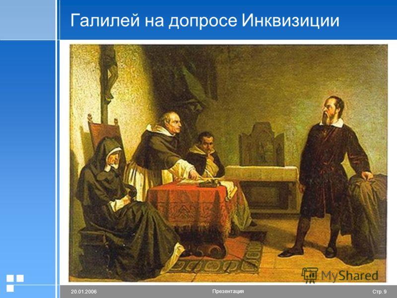 Стр. 920.01.2006 Презентация Галилей на допросе Инквизиции