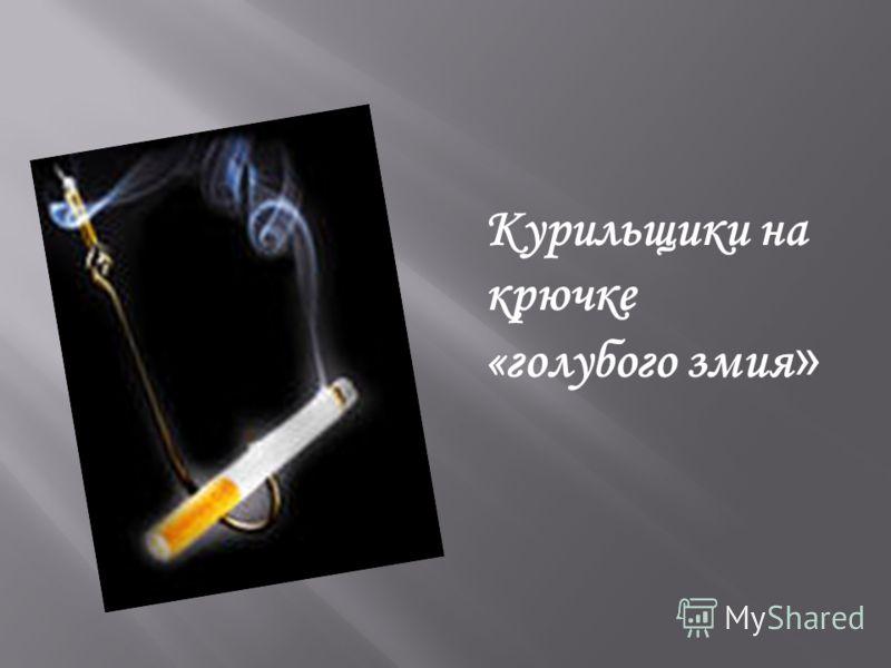 Курильщики на крючке «голубого змия »