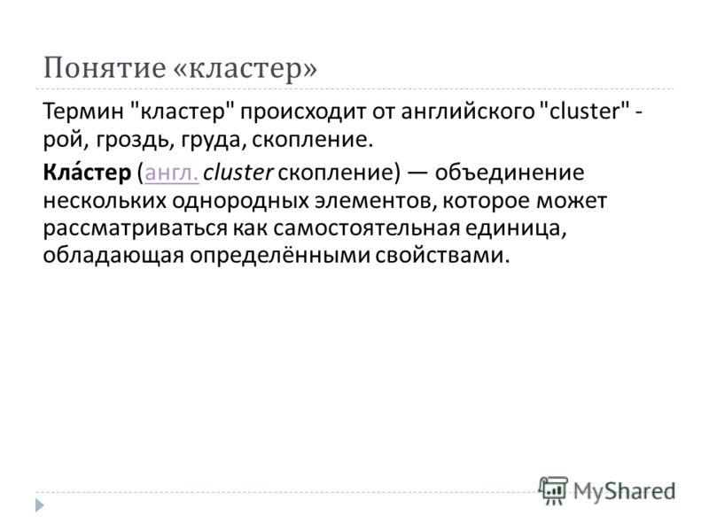 Понятие « кластер » Термин
