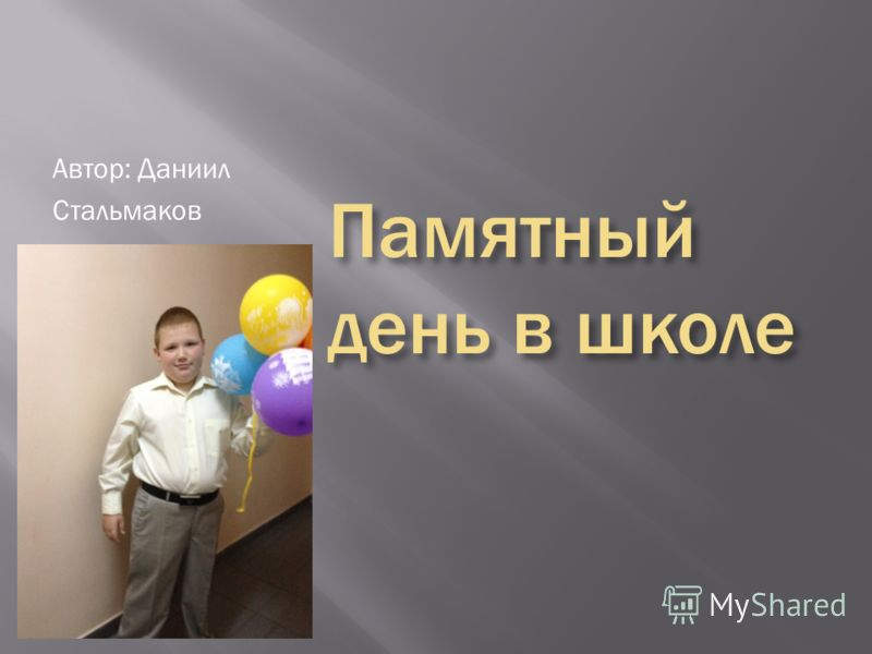 Памятный день в школе Автор: Даниил Стальмаков
