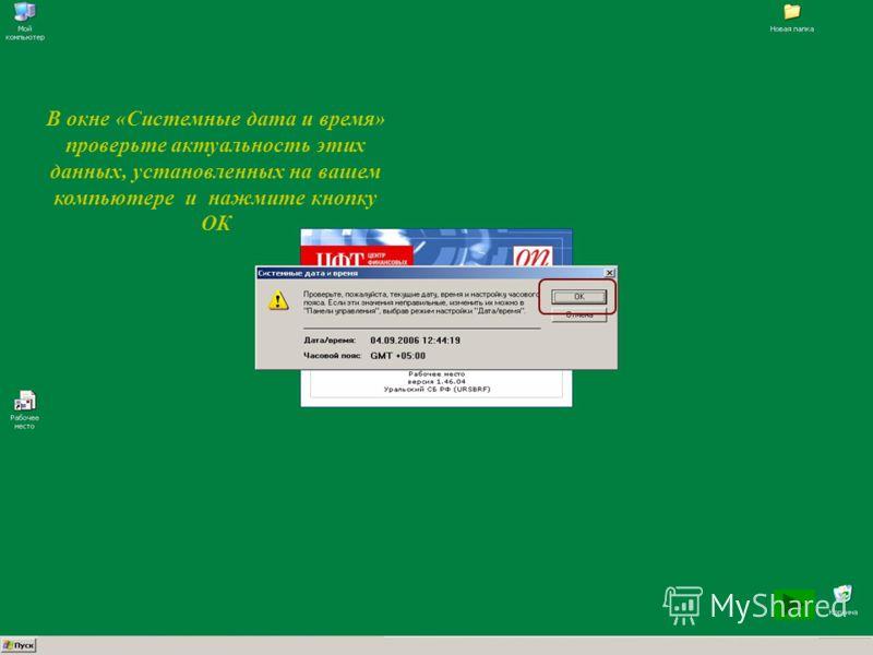 В окне «Системные дата и время» проверьте актуальность этих данных, установленных на вашем компьютере и нажмите кнопку ОК