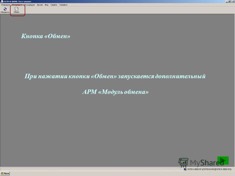 Кнопка «Обмен» При нажатии кнопки «Обмен» запускается дополнительный АРМ «Модуль обмена»