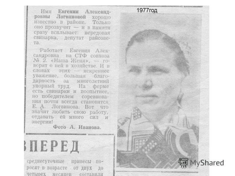 1977год