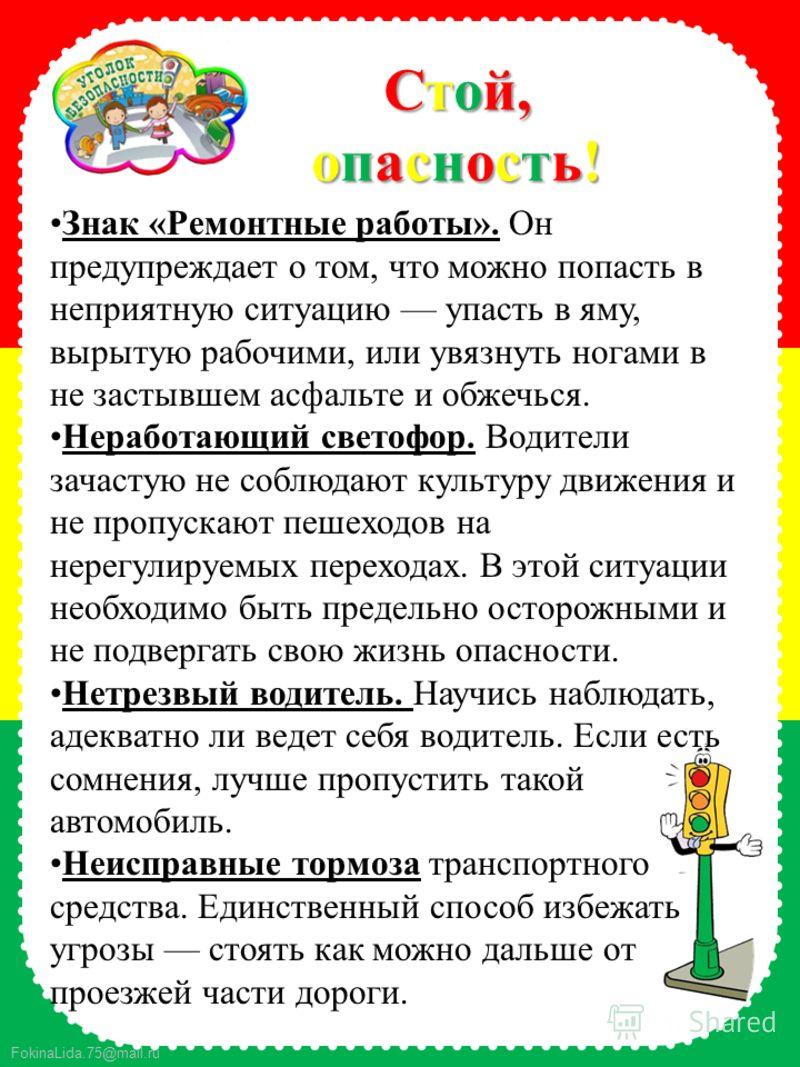 FokinaLida.75@mail.ru Знак «Ремонтные работы». Он предупреждает о том, что можно попасть в неприятную ситуацию упасть в яму, вырытую рабочими, или увязнуть ногами в не застывшем асфальте и обжечься. Неработающий светофор. Водители зачастую не соблюда