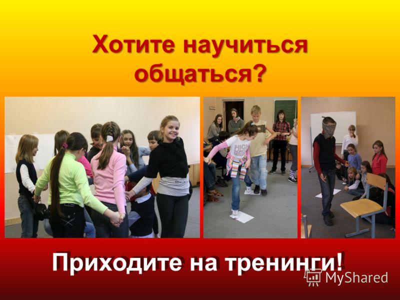 Хотите научиться общаться? Приходите на тренинги!