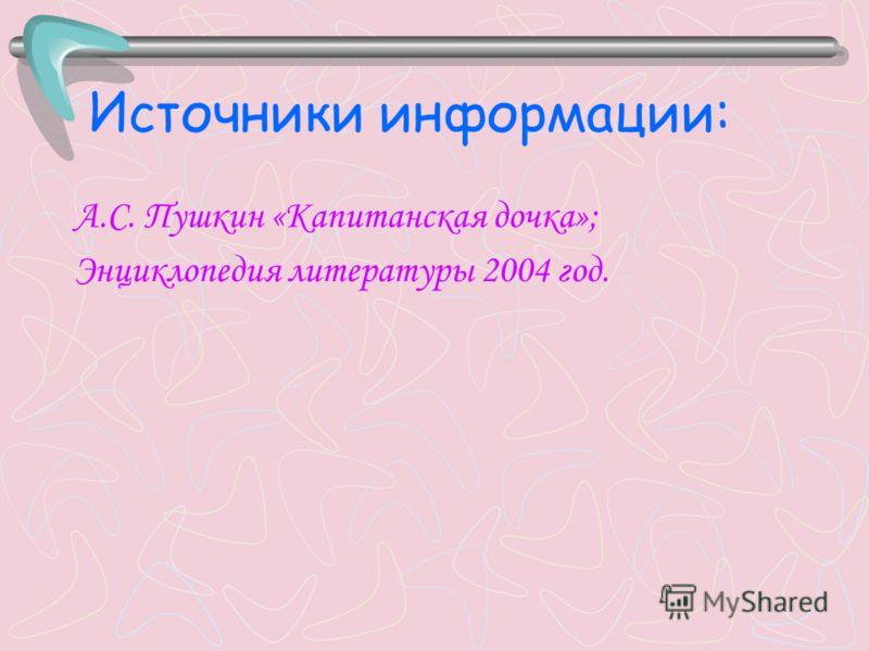 Источники информации: А.С. Пушкин «Капитанская дочка»; Энциклопедия литературы 2004 год.