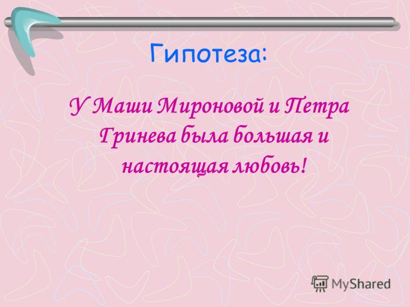 Гипотеза: У Маши Мироновой и Петра Гринева была большая и настоящая любовь!