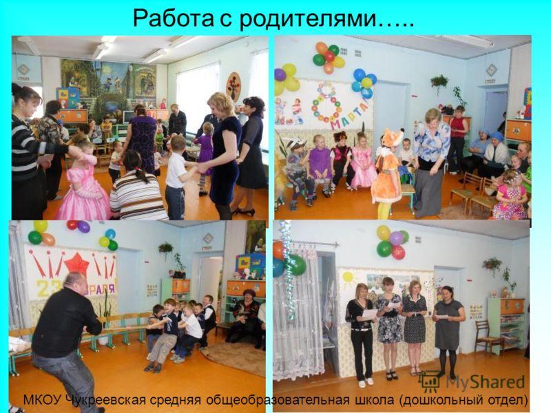 Работа с родителями….. МКОУ Чукреевская средняя общеобразовательная школа (дошкольный отдел)
