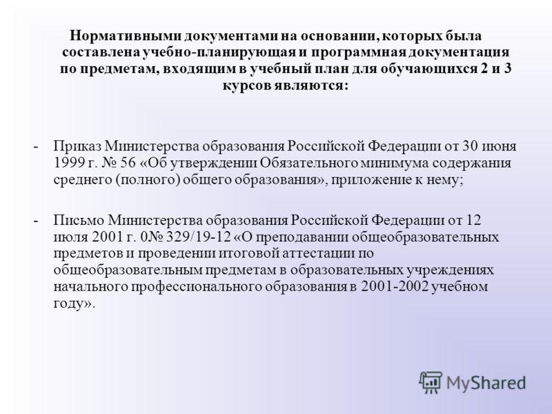 Нормативными документами на основании, которых была составлена учебно-планирующая и программная документация по предметам, входящим в учебный план для обучающихся 2 и 3 курсов являются: -Приказ Министерства образования Российской Федерации от 30 июня