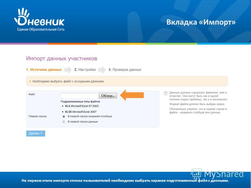 На первом этапе импорта списка пользователей необходимо выбрать заранее подготовленный файл с данными. Вкладка «Импорт»