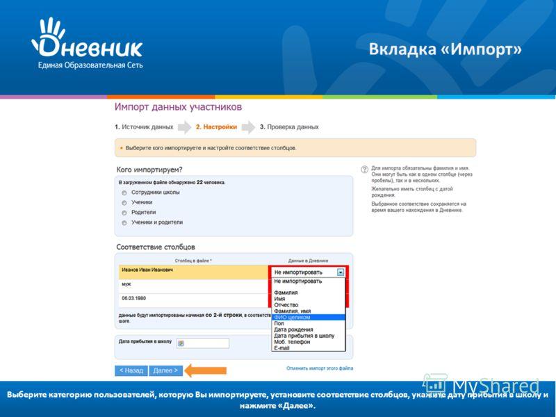 Выберите категорию пользователей, которую Вы импортируете, установите соответствие столбцов, укажите дату прибытия в школу и нажмите «Далее». Вкладка «Импорт»
