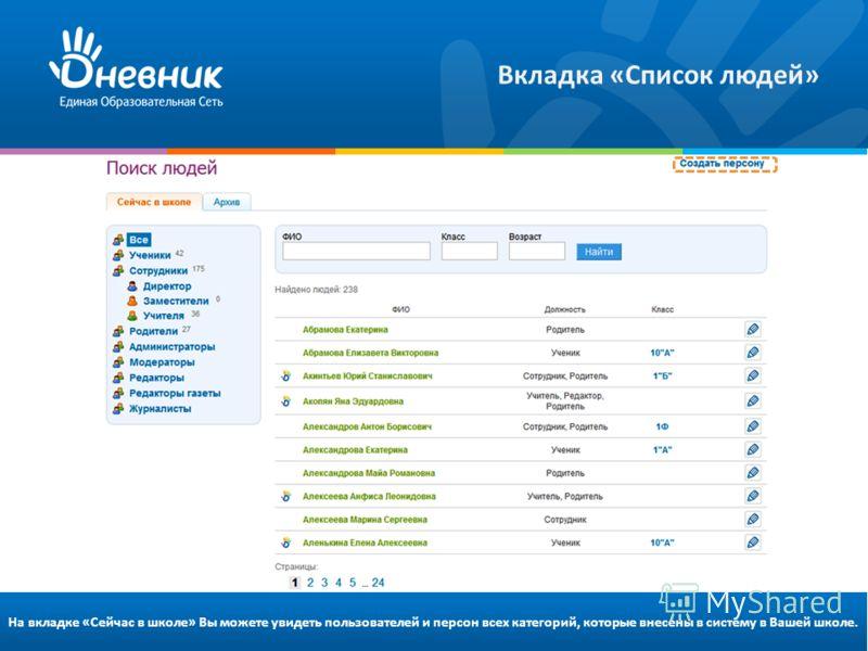 На вкладке «Сейчас в школе» Вы можете увидеть пользователей и персон всех категорий, которые внесены в систему в Вашей школе. Вкладка «Список людей»