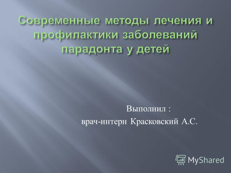 Выполнил : врач - интерн Красковский А. С.