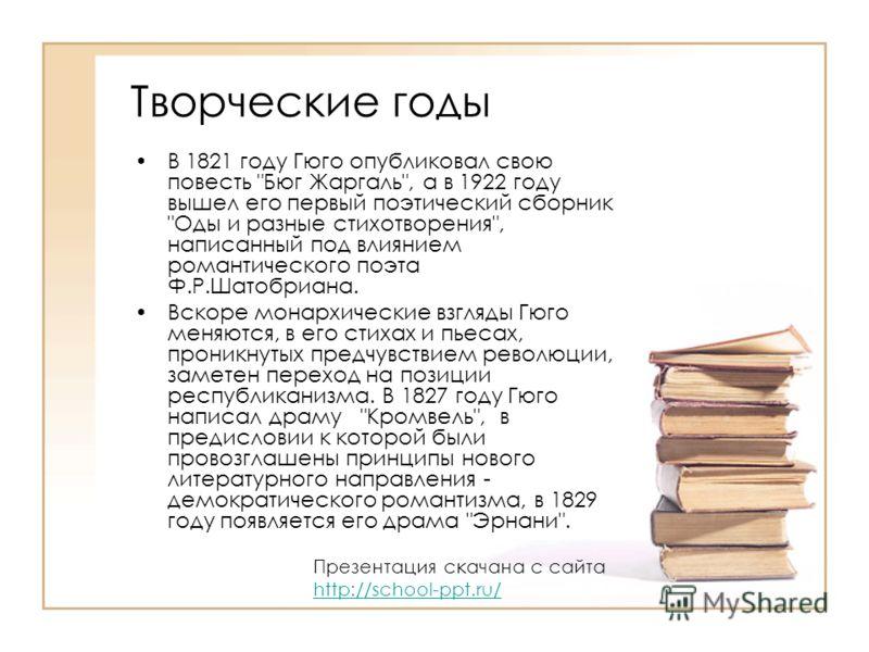 Творческие годы В 1821 году Гюго опубликовал свою повесть