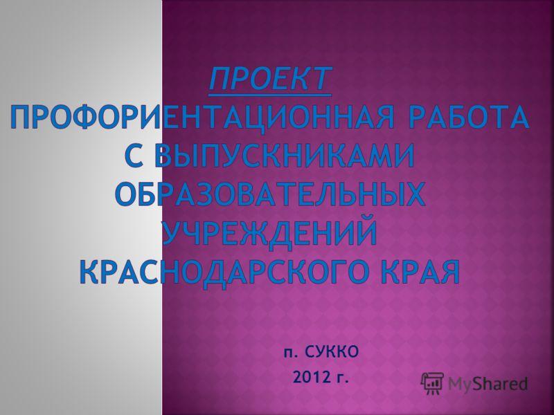 п. СУККО 2012 г.