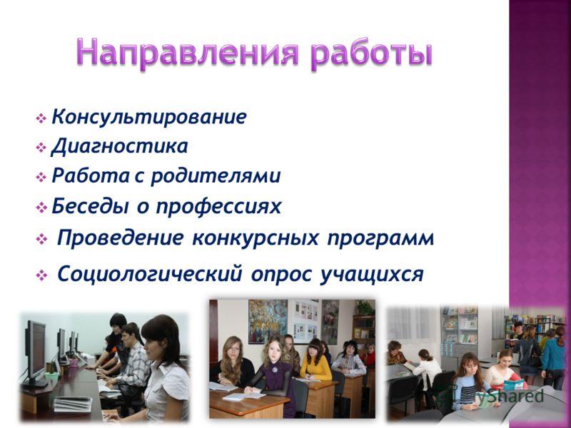 Консультирование Диагностика Работа с родителями Беседы о профессиях Проведение конкурсных программ Социологический опрос учащихся