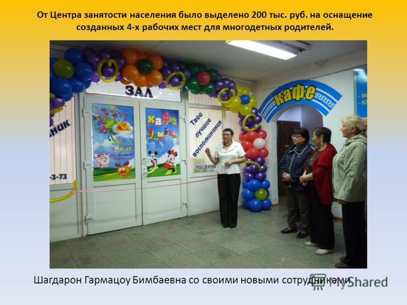 От Центра занятости населения было выделено 200 тыс. руб. на оснащение созданных 4-х рабочих мест для многодетных родителей. Шагдарон Гармацоу Бимбаевна со своими новыми сотрудниками