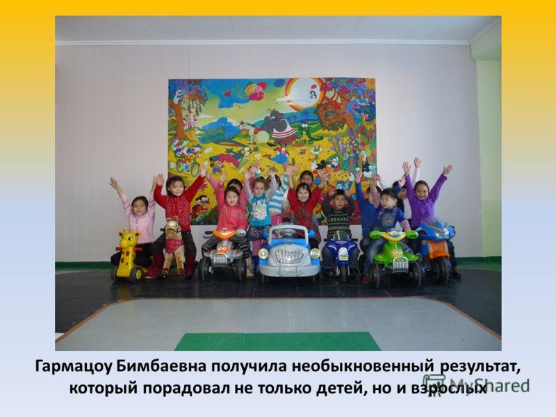 Гармацоу Бимбаевна получила необыкновенный результат, который порадовал не только детей, но и взрослых