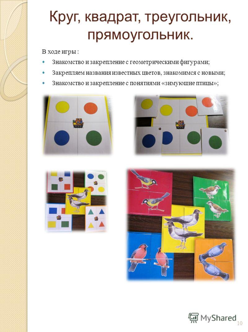 Знакомства с геометрическими фигурами картинки